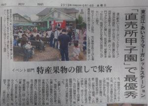 京都新聞(190614)あいとう直売館