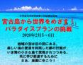 第19回経営研究会in宮古島