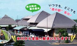 ㈲氷川町まちづくり振興会
