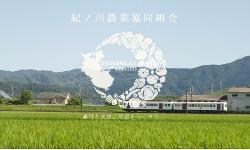 紀ノ川農業協同組合
