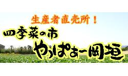 (株)やっぱぁ~岡垣