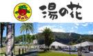 南伊豆農林水産物直売所湯の花